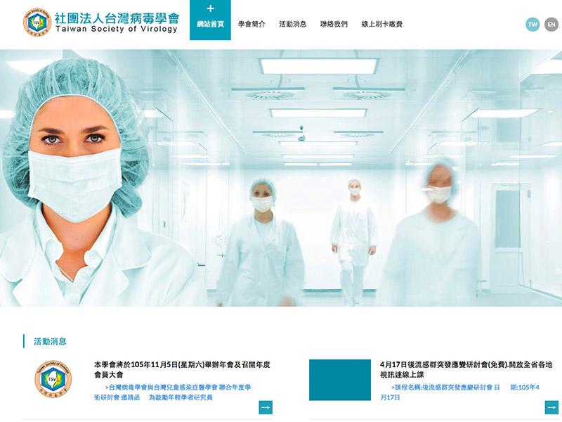 網頁設計|網站設計案例, 社團法人台灣病毒學會