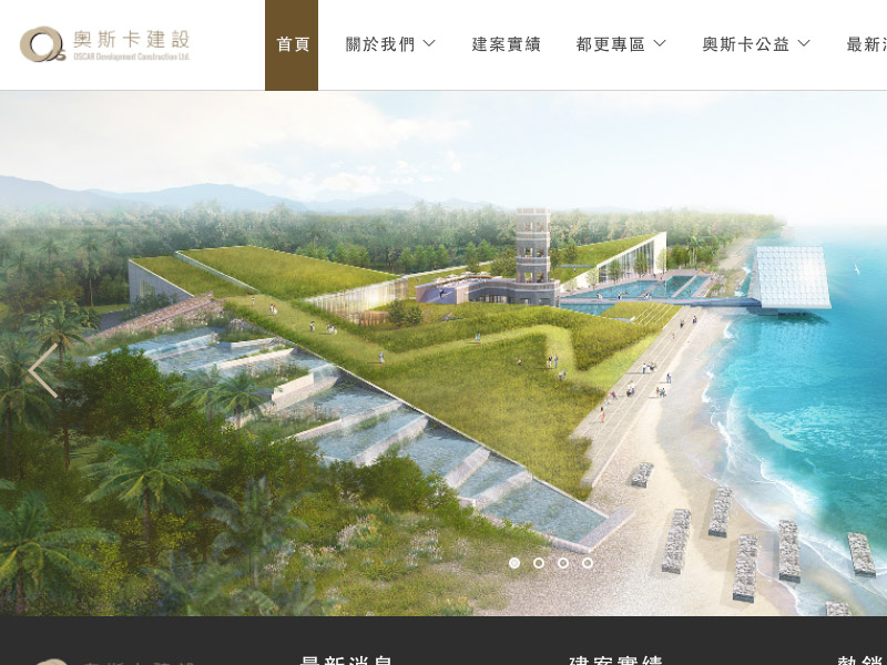 網頁設計|網站設計案例, 奧斯卡建設|建設規劃