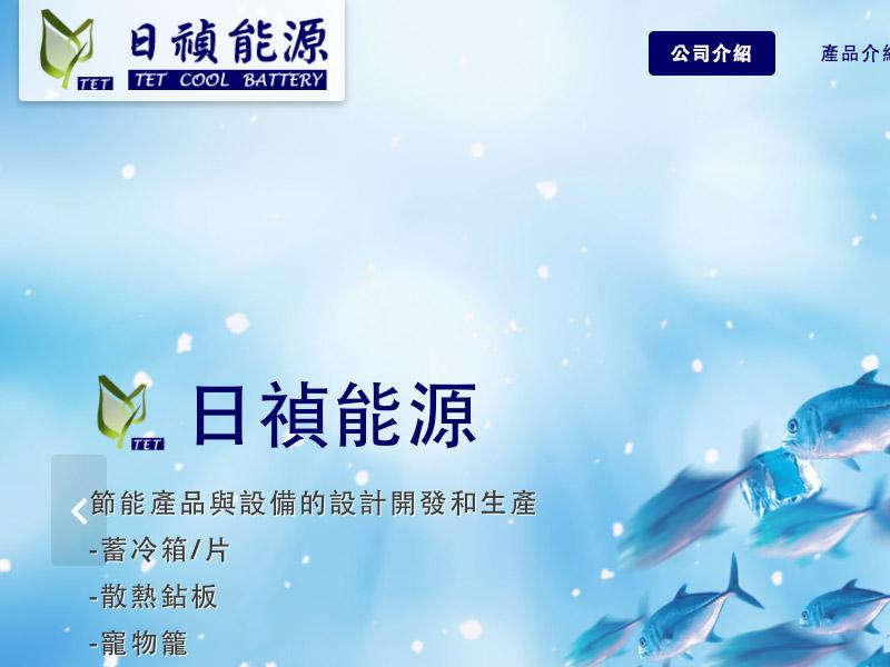 網頁設計|網站設計案例, 日禎能源科技有限公司
