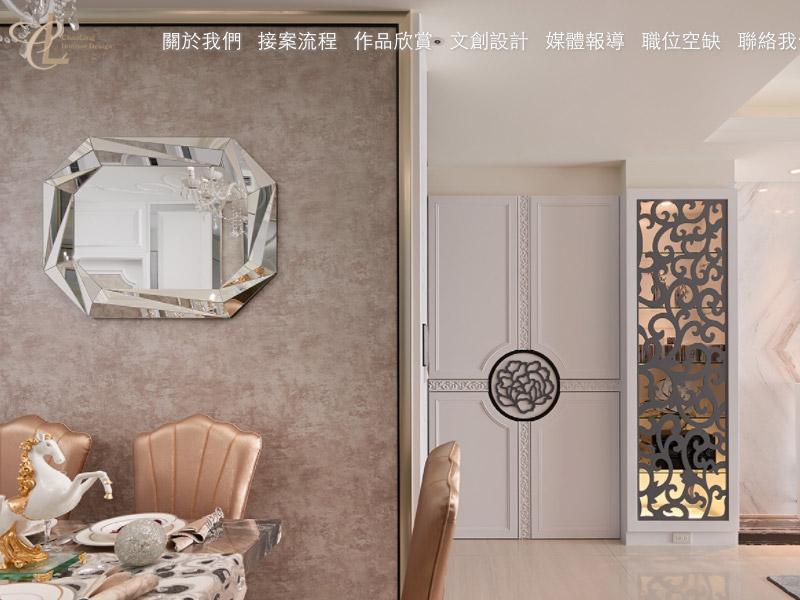 網頁設計|網站設計案例, 趙玲室內設計|商業空間、住宅空間、室內設計
