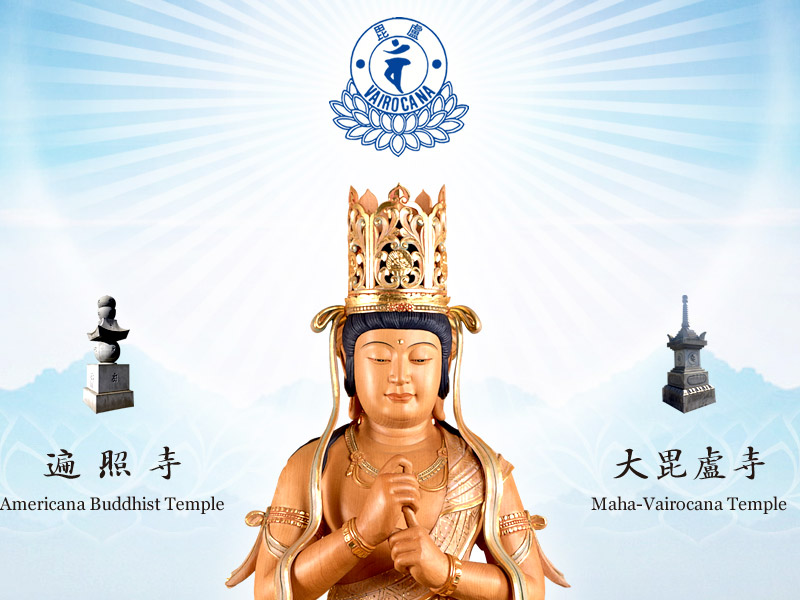 網頁設計|網站設計案例, 大毘盧寺|遍照寺