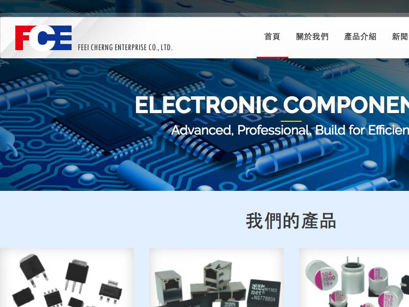 網頁設計|網站設計案例, 斐成企業股份有限公司