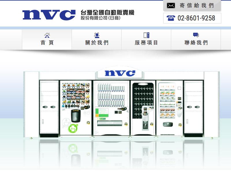網頁設計|網站設計案例, 台灣全國自動販賣機(股)公司