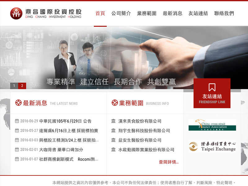 網頁設計|網站設計案例, 鼎昌國際投資控股股份有限公司