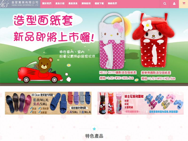 網頁設計|網站設計案例, 皇星實業有限公司