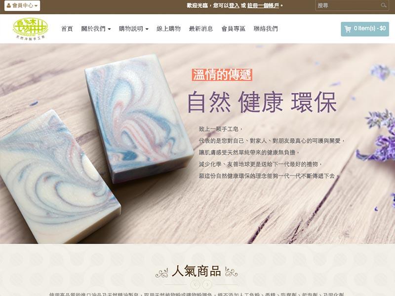 網頁設計|網站設計案例, 皂坊森林-天然冷製手工皂