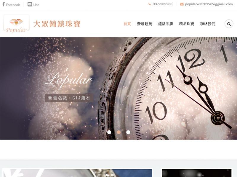 網頁設計|網站設計案例, 大眾鐘錶珠寶