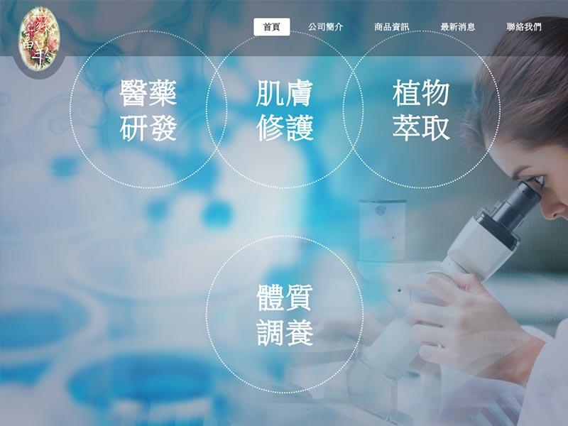 網頁設計|網站設計案例, 蘇富羚生技股份有限公司