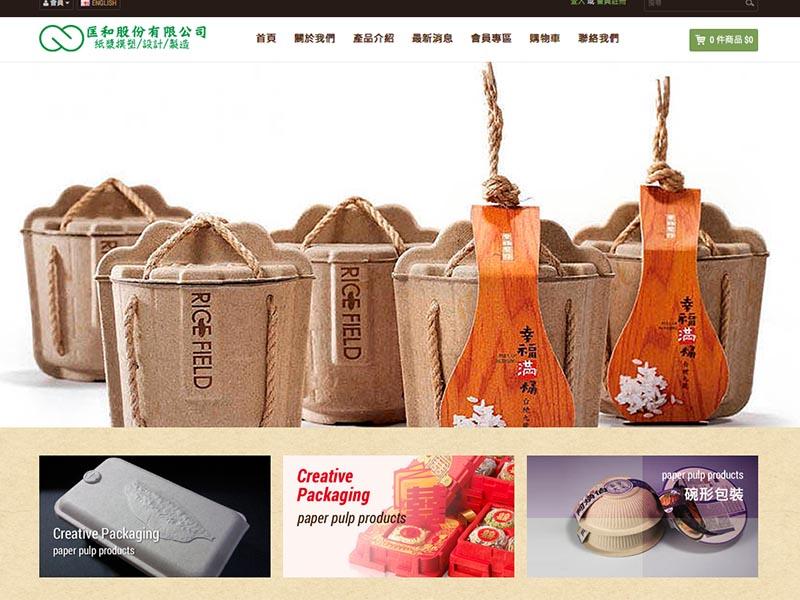 網頁設計|網站設計案例, 匡和股份有限公司