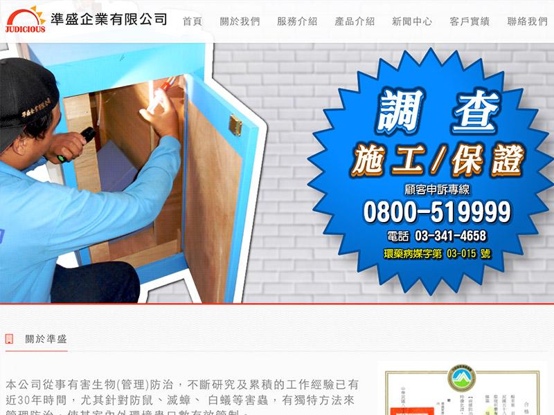 網頁設計|網站設計案例, 準盛企業有限公司