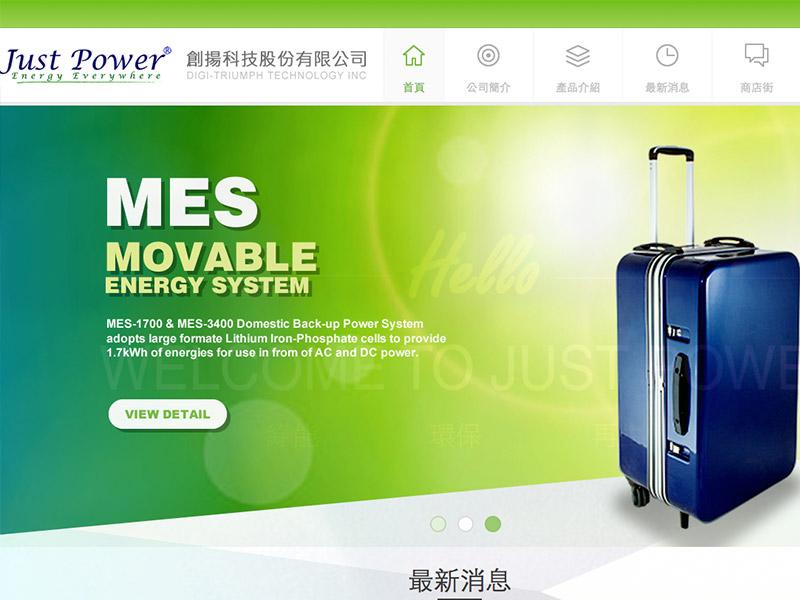 網頁設計|網站設計案例, 創揚科技股份有限公司