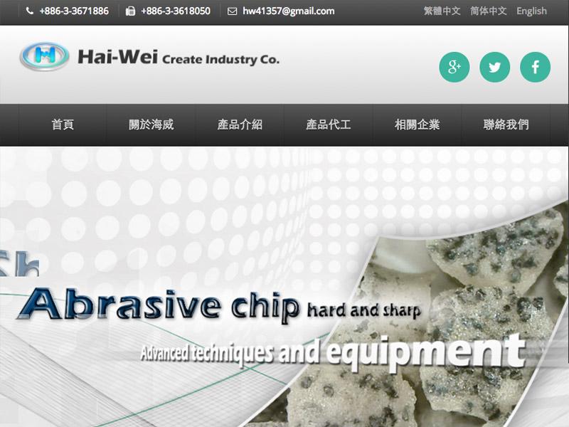 網頁設計|網站設計案例, 海威創新實業社