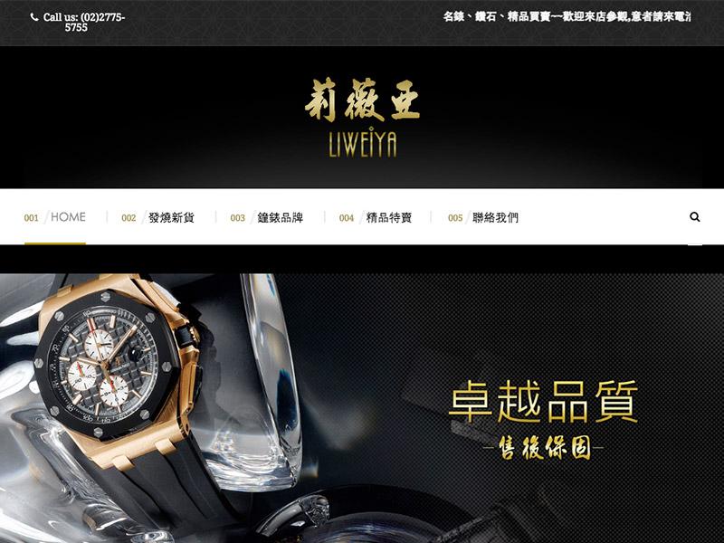 網頁設計|網站設計案例, 莉薇亞有限公司