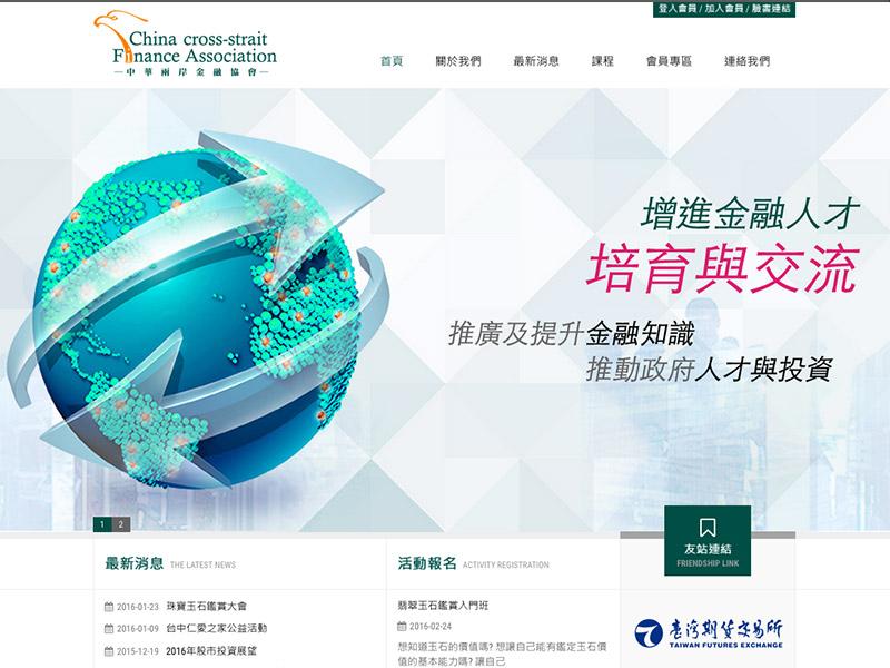 網頁設計|網站設計案例, 社團法人中華兩岸金融協會