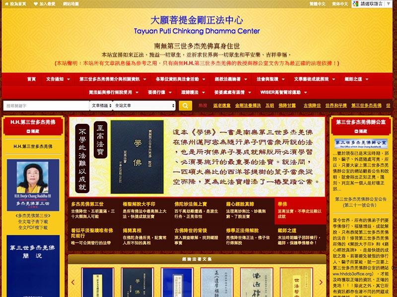 網頁設計|網站設計案例, 大願菩提金剛正法中心
