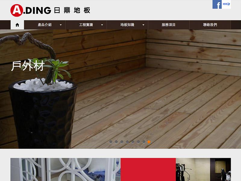 網頁設計|網站設計案例, 日鼎地板行