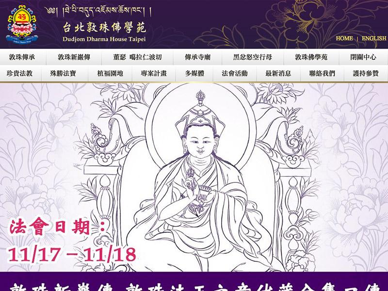 網頁設計|網站設計案例, 中華敦珠佛學苑協會