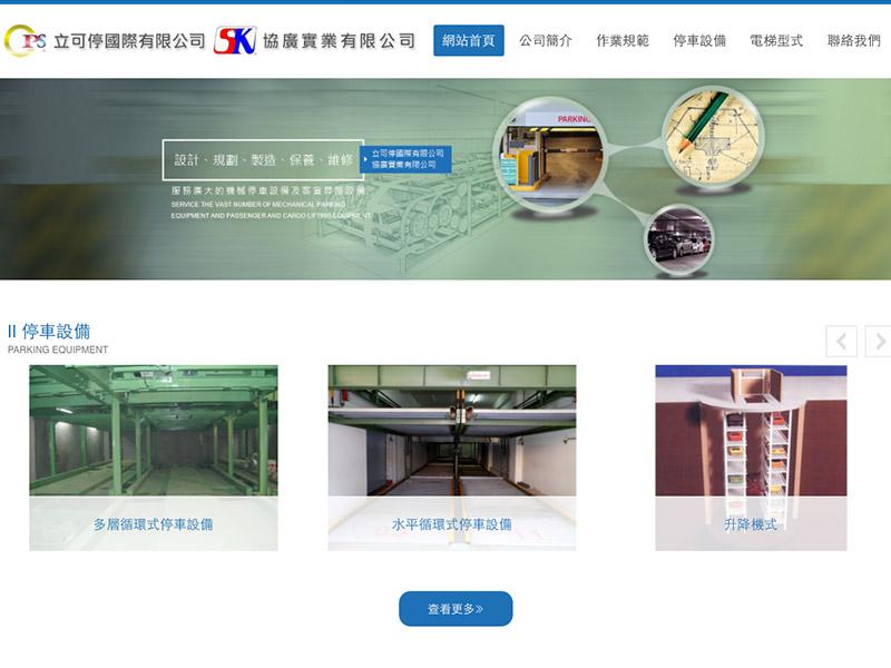 網頁設計|網站設計案例, 立可停國際有限公司
