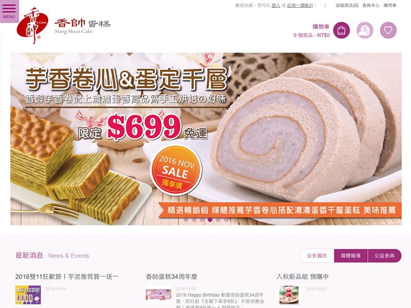 網頁設計|網站設計案例, 香帥蛋糕有限公司