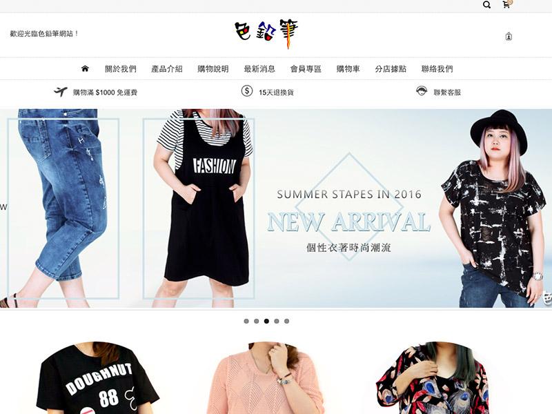 網頁設計|網站設計案例, 色鉛筆中大尺碼服飾店