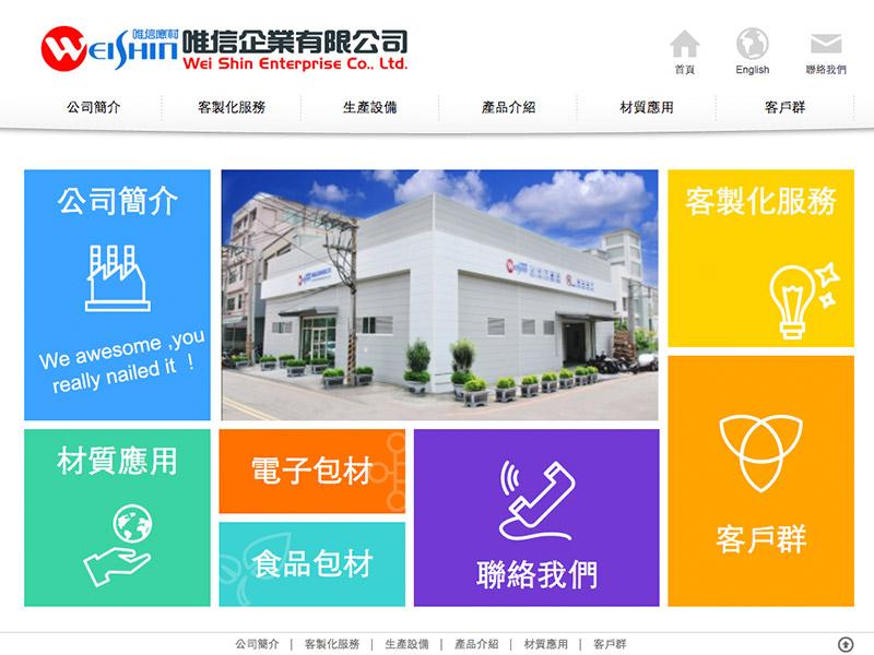 網頁設計|網站設計案例, 唯信企業有限公司