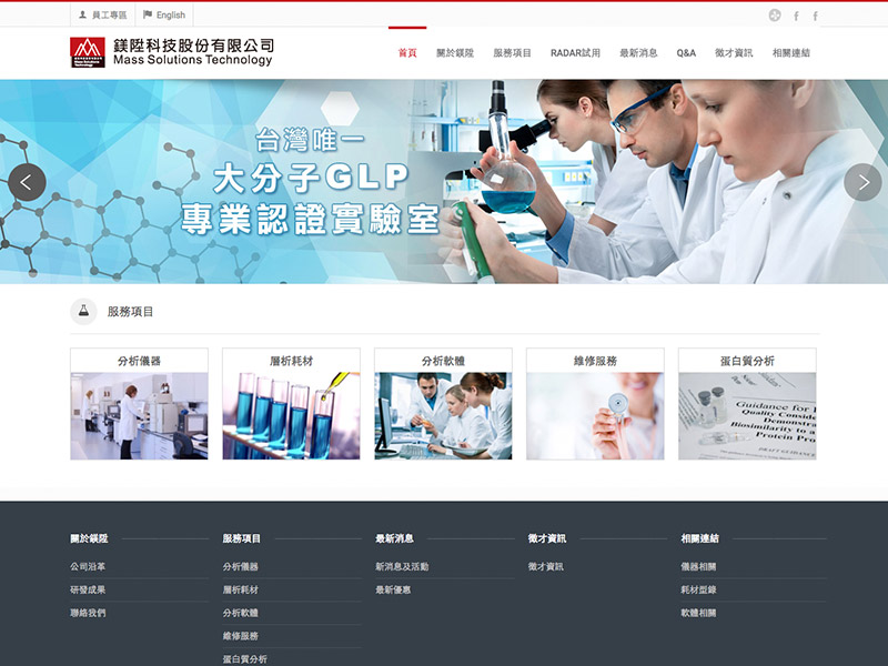 網頁設計|網站設計案例, 鎂陞科技股份有限公司