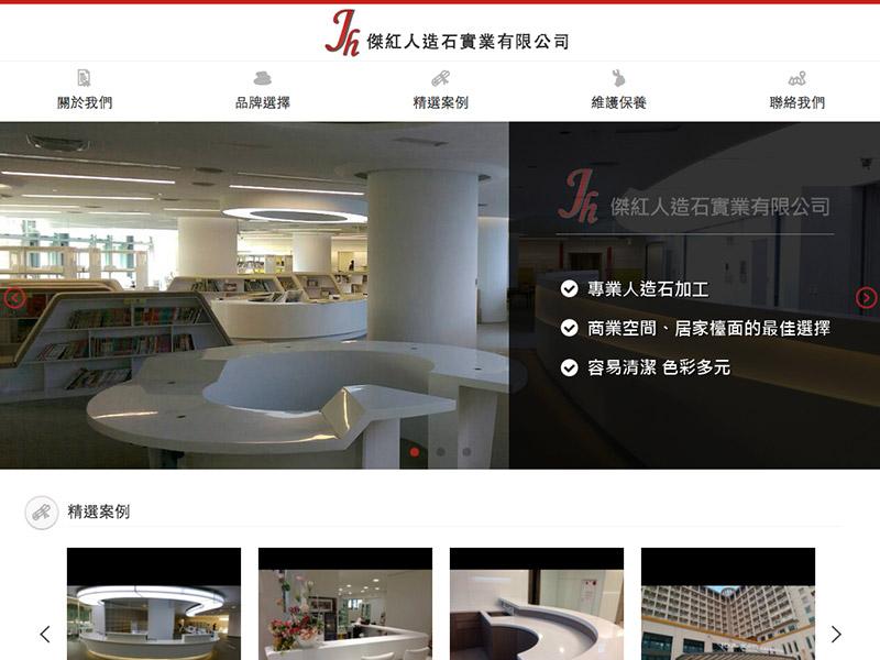 網頁設計|網站設計案例, 傑紅人造石實業有限公司
