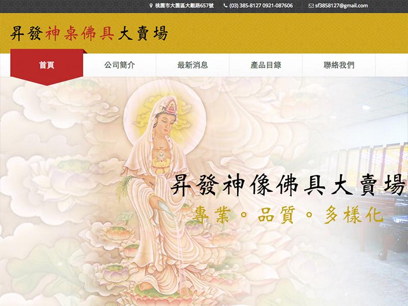網頁設計|網站設計案例, 昇發佛具大賣場