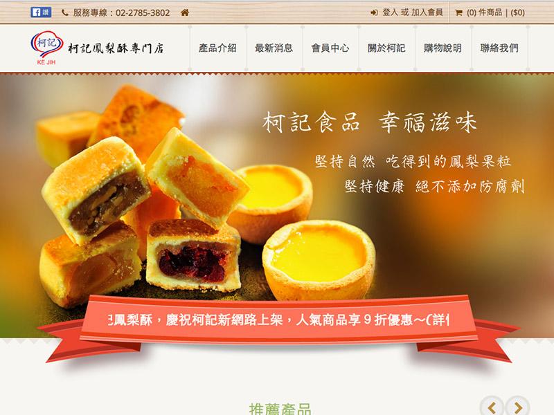 網頁設計|網站設計案例, 柯記鳳梨酥