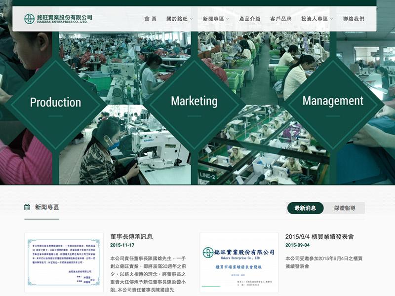 網頁設計|網站設計案例, 銘旺實業股份有限公司