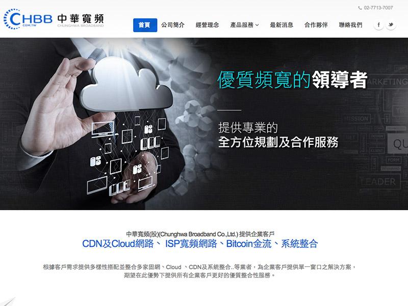 網頁設計|網站設計案例, 中華寬頻股份有限公司