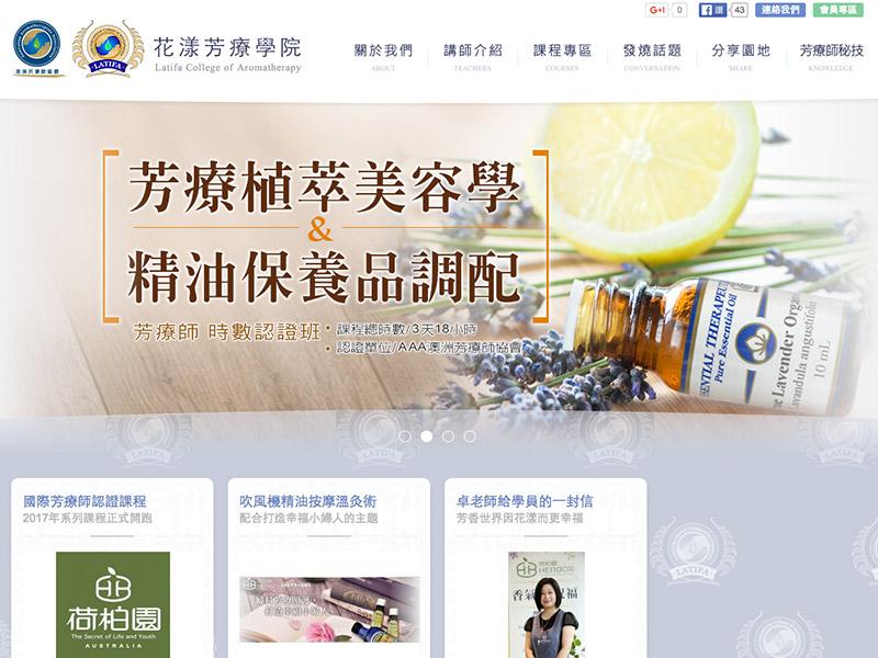 網頁設計|網站設計案例, 花漾芳香療法學院