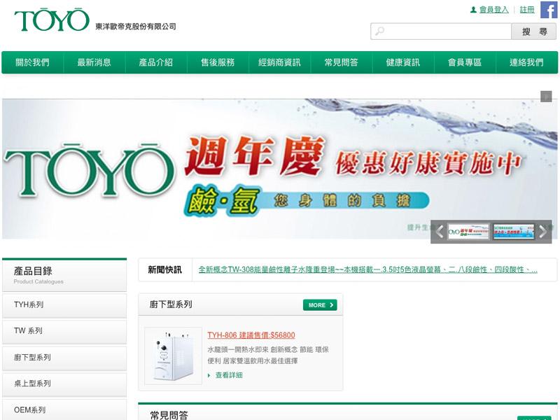 網頁設計|網站設計案例, 東洋歐帝克股份有限公司