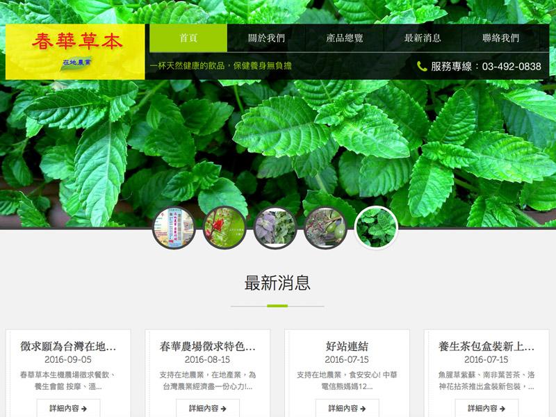網頁設計|網站設計案例, 春華青草行