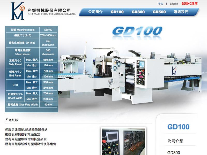 網頁設計|網站設計案例, 科鎂機械股份有限公司