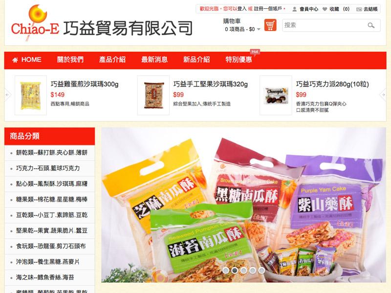 網頁設計|網站設計案例, 巧益貿易有限公司