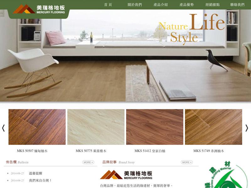網頁設計|網站設計案例, 日鼎國際企業有限公司