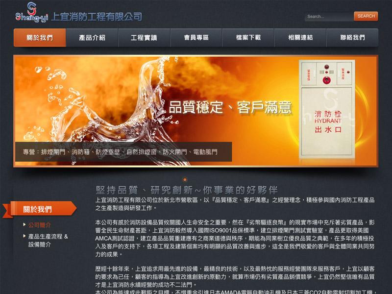 網頁設計|網站設計案例, 上宜消防工程有限公司