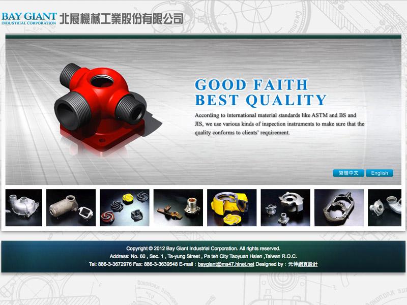 網頁設計|網站設計案例, 北展機械工業股份有限公司