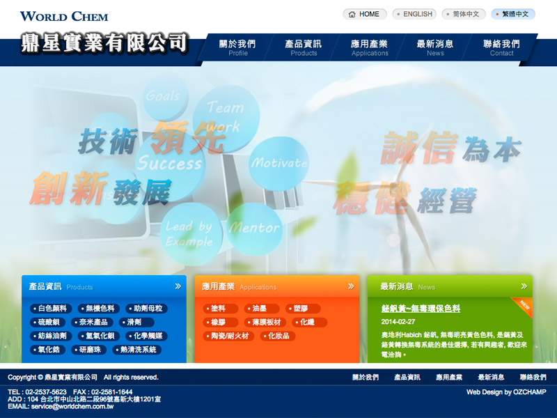 網頁設計|網站設計案例, 鼎星實業有限公司