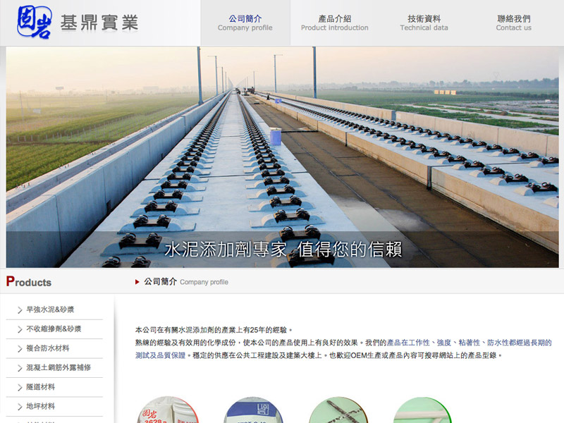 網頁設計|網站設計案例, 基鼎實業股份有限公司
