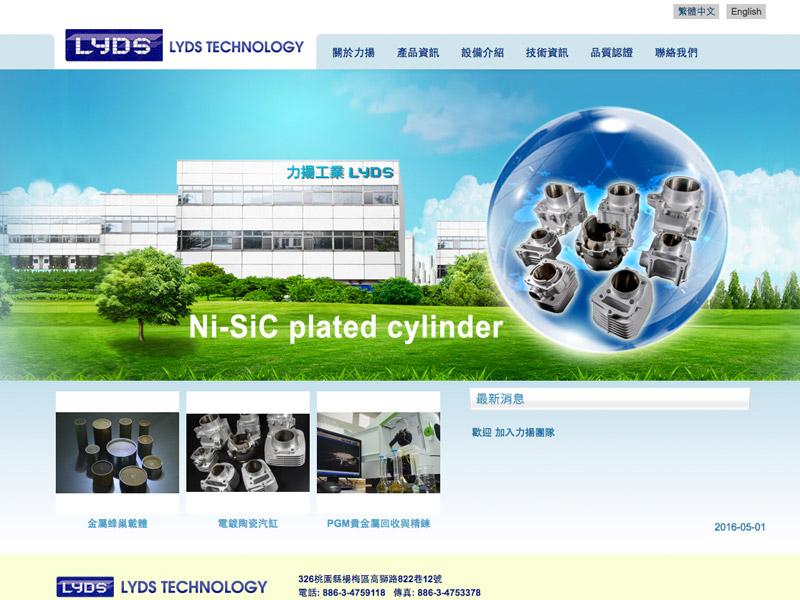 網頁設計|網站設計案例, 力揚工業股份有限公司