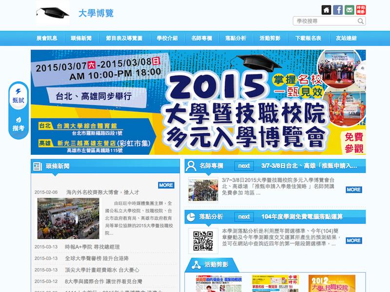 網頁設計|網站設計案例, 大學博覽|時報國際廣告