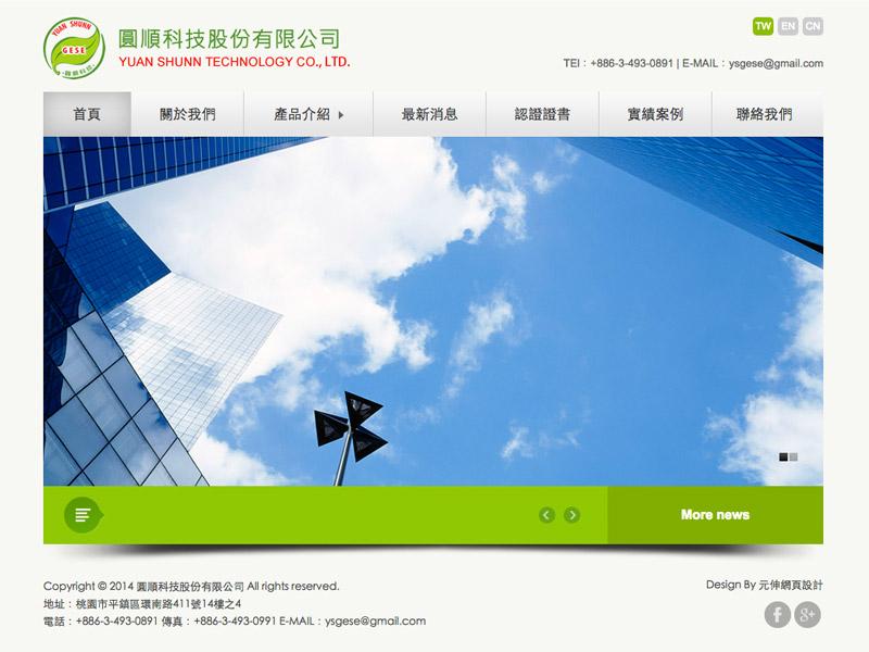 網頁設計|網站設計案例, 圓順科技股份有限公司