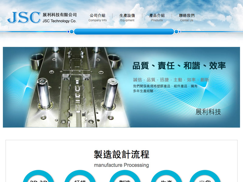 網頁設計|網站設計案例, 展立科技有限公司