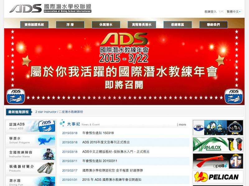 網頁設計|網站設計案例, ADS國際潛水學校聯盟
