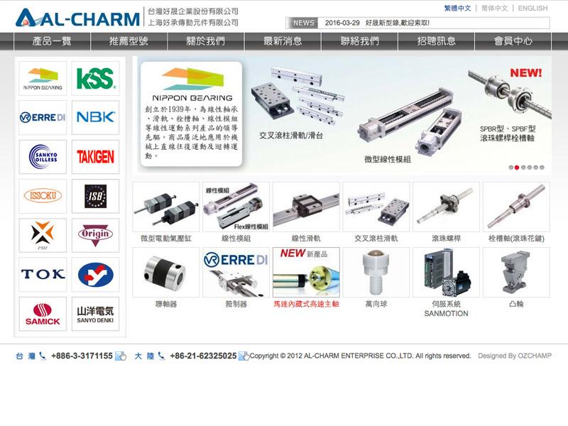 網頁設計|網站設計案例, 好晟企業股份有限公司