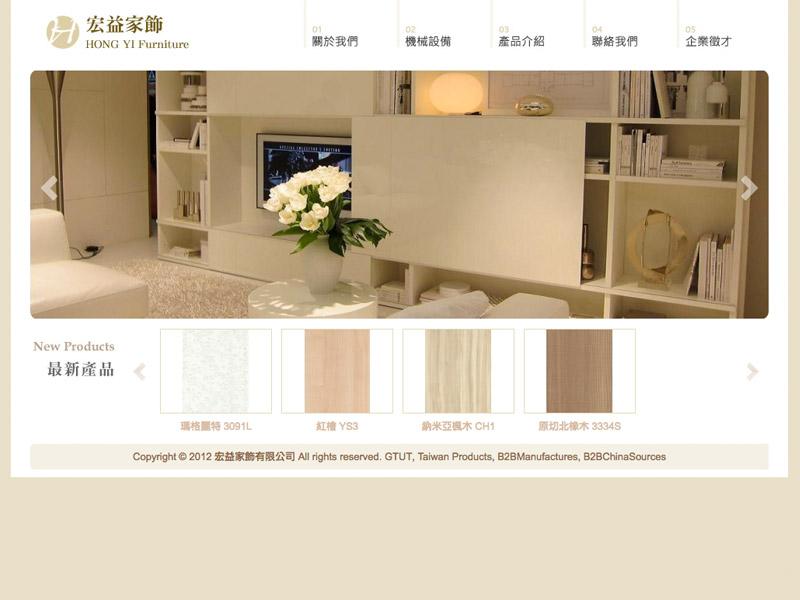 網頁設計|網站設計案例, 宏益家飾有限公司