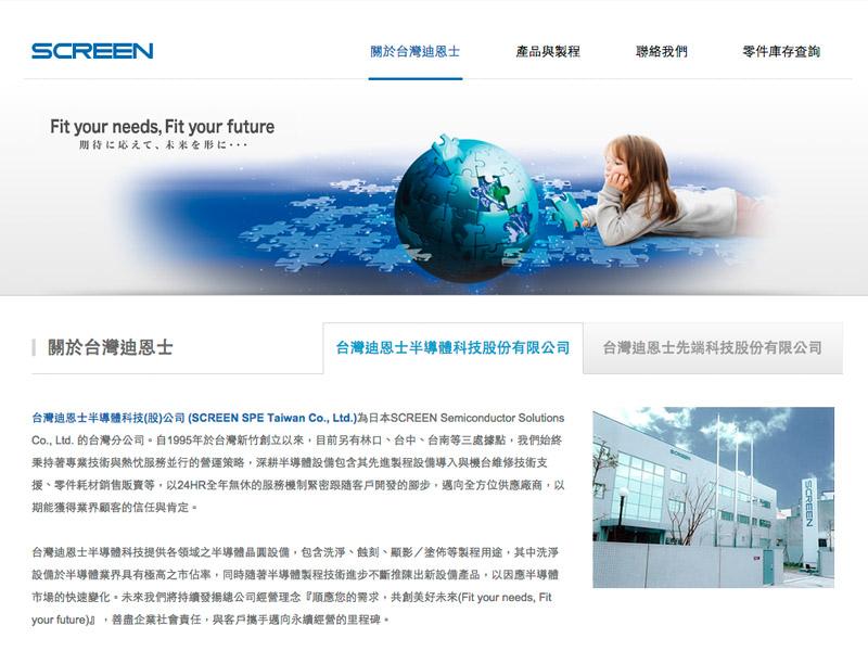 網頁設計|網站設計案例, 台灣迪恩士半導體科技股份有限公司