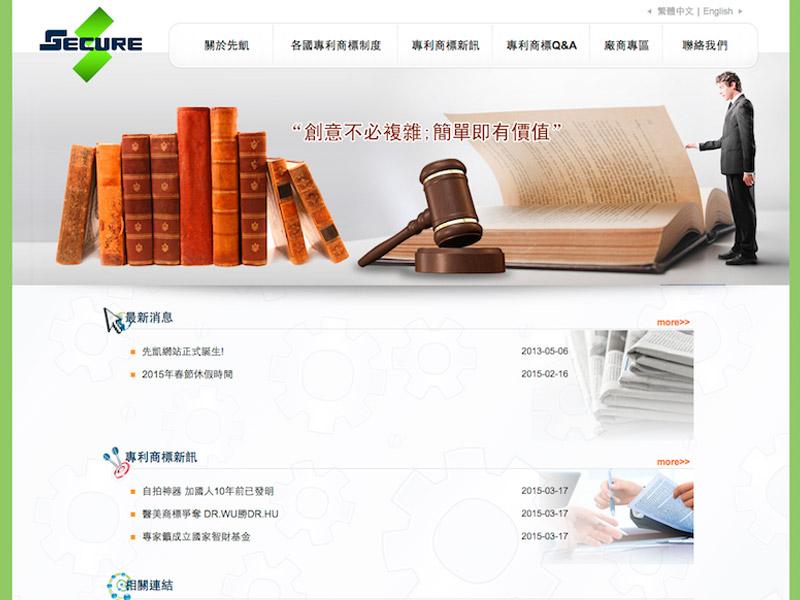 網頁設計|網站設計案例, 先凱國際專利商標事務所